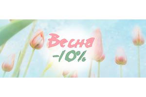 Всю весну - скидки 10 %!!!