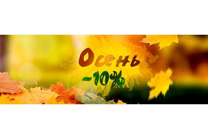 Всю осень скидки 10 %!!!