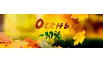 Всю осень - скидки 10 %!!!