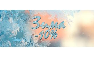 Всю зиму - скидки 10 %!!!