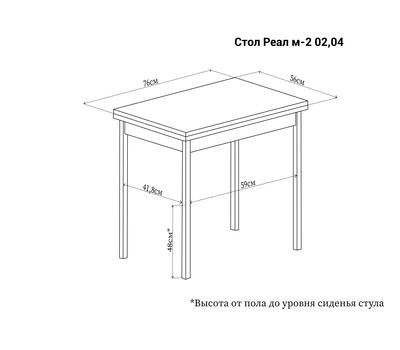 Стол раскладной с камнем 56Х76(112) Реал М-2  Белый / Венге / 02