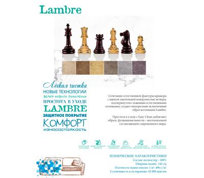 Велюр Lambre (покрытие Easy Clean - легкая чистка)